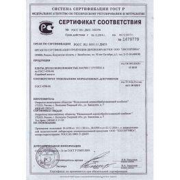 ДВП (Оргалит) марка Т группа А